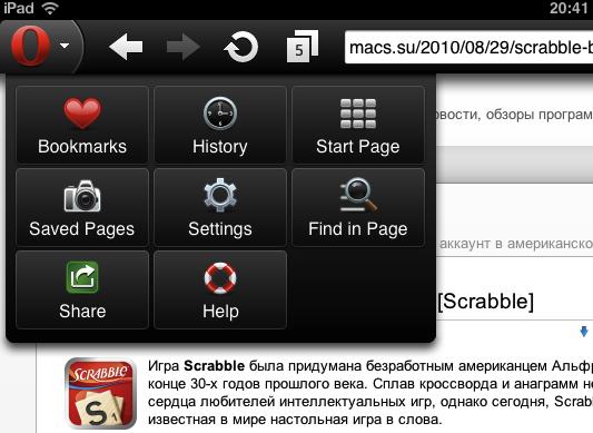 Меню opera mini на iPad