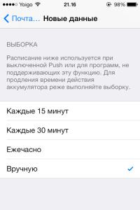 Уведомления Push iOS 7