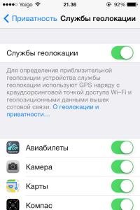 Службы геолокации iOS 7