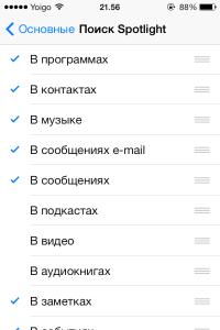 поиск Spotlight iOS 7