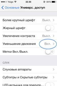 трехмерный эффект iOS 7