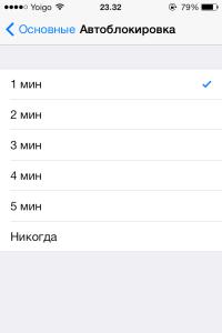 Автоблокировка iOS 7