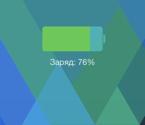 Заряд батареи iOS 7