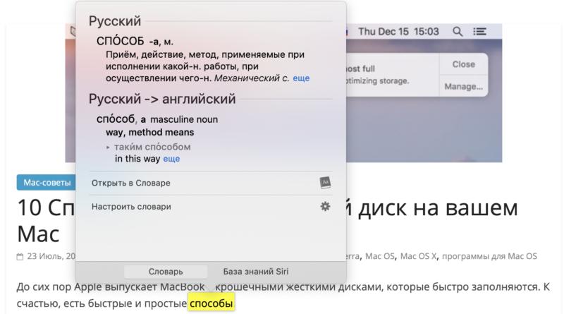 советы Мак ОС