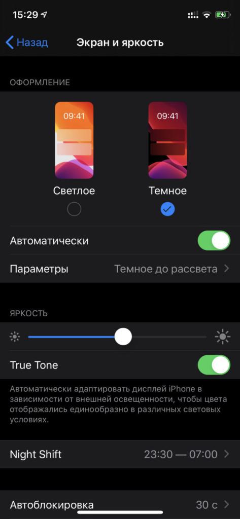 Вкладка экран и яркость iOS 13