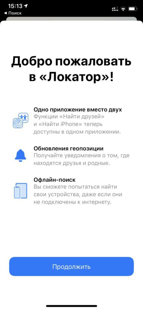 функции нового приложения локатор в iOS 13