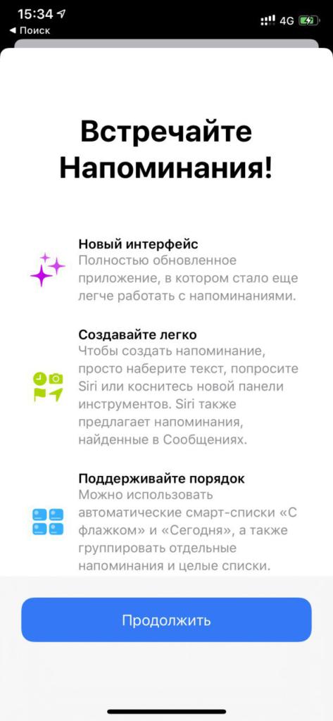 Новые функции напоминаниях в iOS 13