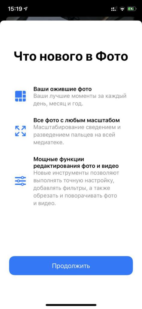 Новые функции в приложении фото iOS 13