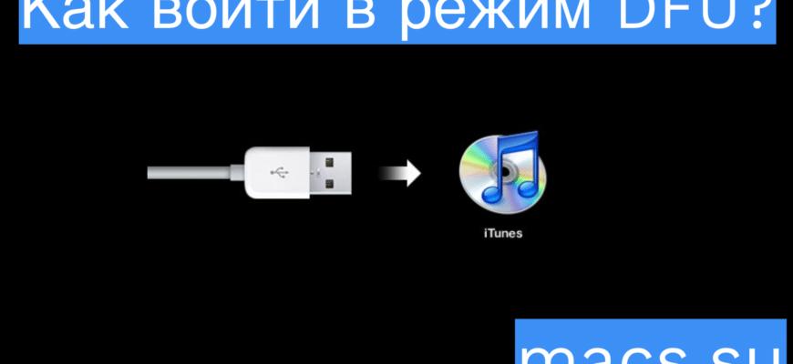 как войти в режим DFU iphone X 11 12