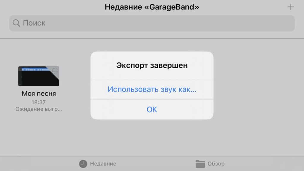 Как добавить рингтон на iPhone с помощью iOS приложения Garageband