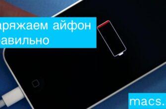 проблемы с зарядкой айфона