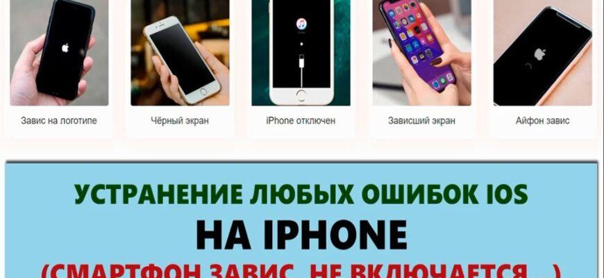 не загружается айфон