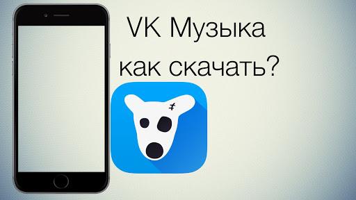 скачивание музыки на iPhone из ВК