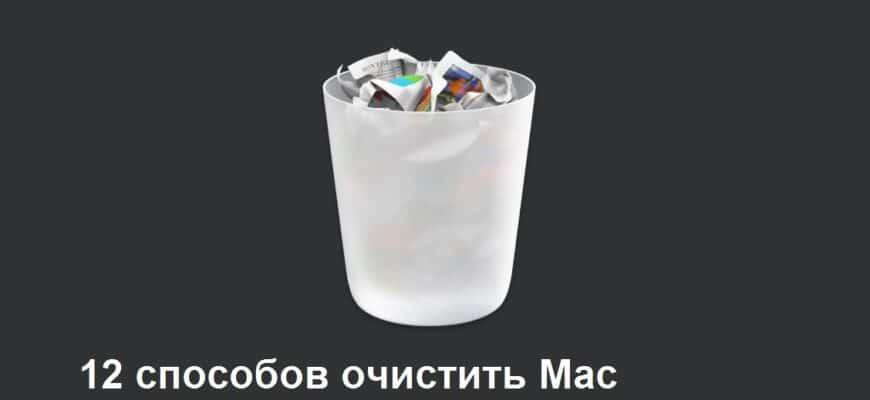 12 способов очистки Mac от всего лишнего