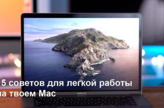 Советы для Mac владельцев