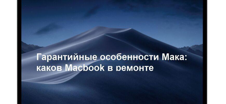 Гарантийные особенности Macbook