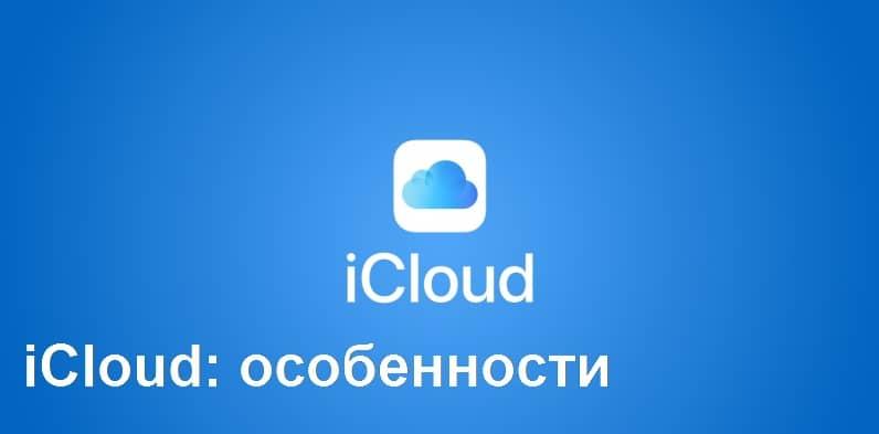 iCloud - особенности