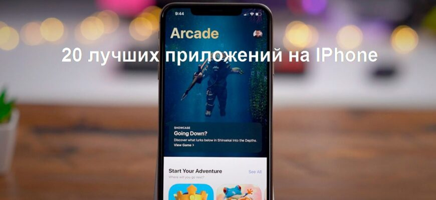 Самые необычные приложения для Iphone