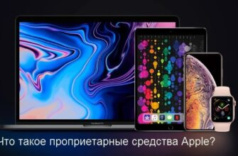 Проприетарные средства защиты Apple