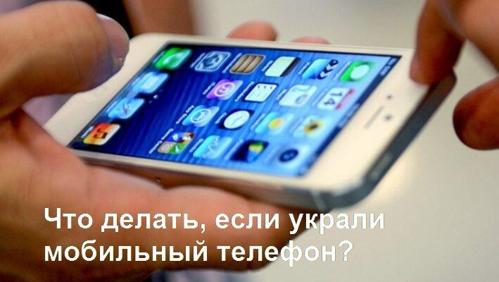 Что делать, если украли мобильный телефон
